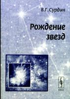 """Книга В. Сурдина """"Рождение звезд"""""""